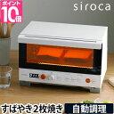 オーブントースター siroca シロカ プレミアムオーブントースター すばやき おまかせ 自動調理
