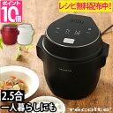 炊飯器 【4つから選べる特典】 レコルト ライスクッカー 一