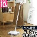 電動モップ コードレス リヴィーズ コードレス電動モップ(水スプレー機能付き) 自走式 充電式 水拭き 床拭き 雑菌99%以上除去 除菌 掃除 ホワイト 白