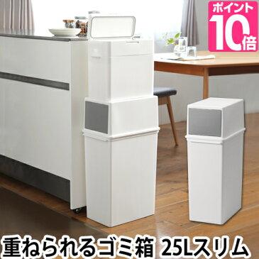 ゴミ箱 おしゃれ ふた付き キッチン 分別 フロントオープントラッシュビン 25リットル 25L スリム ごみ箱 シンプル 重ねられる スタッキング 袋 見えない 日本製 LBD-08 ライクイット like-it 白 ホワイト