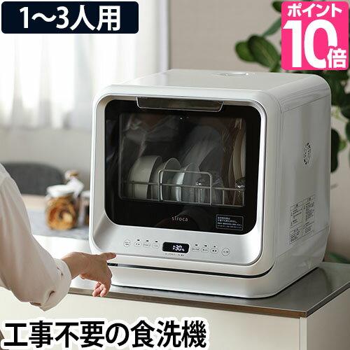 食洗機 【スポンジワイプのおまけ特典】 工事不要 siroca シロカ 食器洗い乾燥機 SS-M151 食洗器 食器乾燥機 コンパクト 小さい 節水 タンク式 1人 2人 3人 おしゃれ デザイン