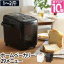 ホームベーカリー siroca シロカ 食パン パン フランスパン 天然酵母 餅 餅つき機 米 米粉 ジャム レシピ 1斤 1.5斤 2斤 初心者 SHB-712の商品画像