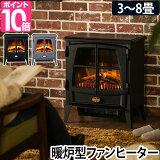 ファンヒーター【温湿時計のおまけ特典】ディンプレックス 暖炉型 電気式 オプティフレーム ジャズ ヒーター 電気暖炉 暖房 ストーブ アンティーク インテリア 照明 ライト LED Dimplex Opti-Flame Jazz JAZII12J