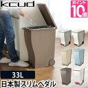 ゴミ箱 ごみ箱 ふた付き ペダル式 フットペダル スリム k...