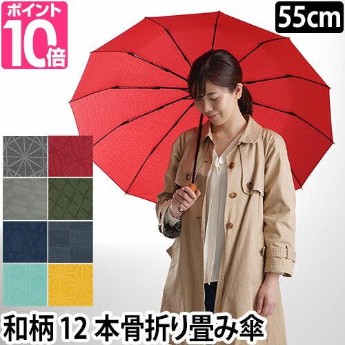 折りたたみ傘マブ12本骨折り畳み傘江戸大きい耐風プレゼント折れにくい風に強いシンプル強い丈夫雨傘和傘和柄おしゃれ軽量レディースメ