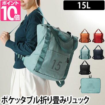 リュックサック ミレストユーティリティ ポケッタブル2wayバックパック 15L 機内持ち込み 収納 衣類 旅行用品 旅行バッグ 旅行かばん MILESTO UTILITY