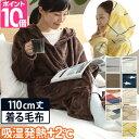 着る毛布 吸湿発熱+2℃ ルームウェア ルームウエア モフア mofua×AQUA プレミアムマイク...
