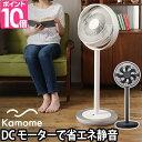 扇風機 【2つから選べる特典付】 カモメファン リビングファン WLKF-1281D FKLW-281D kamomefan リモコン アロマ対応 おしゃれ DCモーター 首振り 背が高い カモメ扇風機 かもめ d-design 白 ホワイト