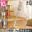 掃除機 コードレス 軽量 約1.3kg ◆ ±0 コードレスクリーナー Y010 ◆【EPAフィルタ