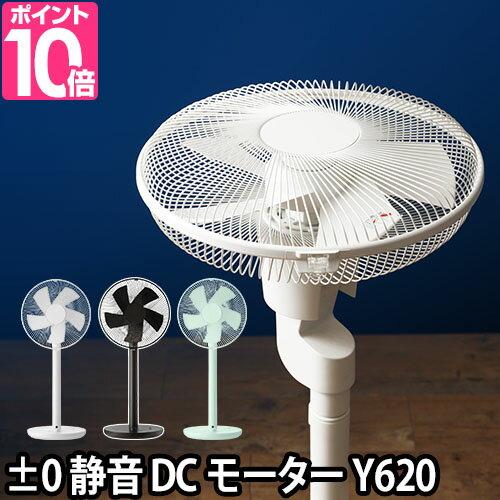扇風機±0プラスマイナスゼロリビングファンY620日本電産補助翼DCモータースタンドファンサーキュレーターリモコン