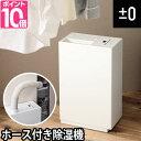 除湿機 コンプレッサー式 衣類乾燥機 除湿器 除湿乾燥機 部...