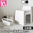 バスチェア/手桶(ておけ) I'm D (アイムディー) RETTO(レットー) ハイチェア 湯手おけ 角 2点セット バススツール 椅子 洗面器 風呂用品 日本製