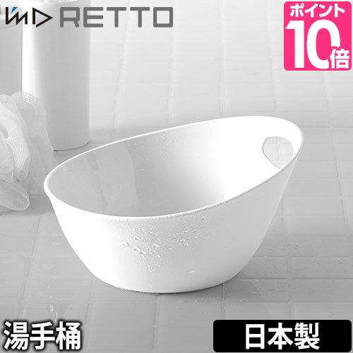 手桶/洗面器 I'm D (アイムディー) RETTO(レットー) 湯手おけ 湯おけ ゆておけ お風呂 バスグッズ 日本製