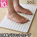 バスマット 珪藻土 日本製 soil(ソイル) ウェーブ 速乾 お風呂 マット 足拭きマット 吸収 吸水マット