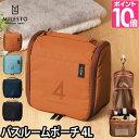 旅行用品MILESTO ミレスト バスルームオーガナイザー 4L トラベルポーチ 洗面用具 化粧ポーチ バスルームポーチ