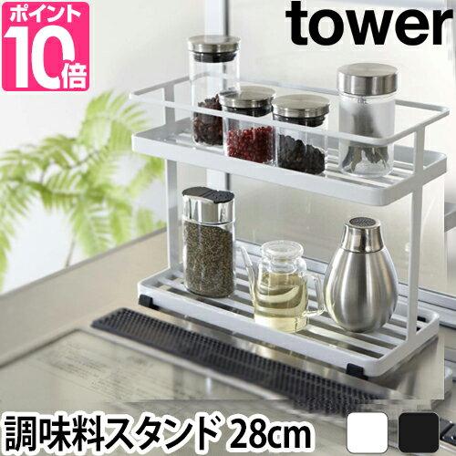 キッチンラック/収納 キッチンスタンド タワー Kitchen Stand tower 台所収納 調味料ラック スタイリッシュ ブラック ホワイト