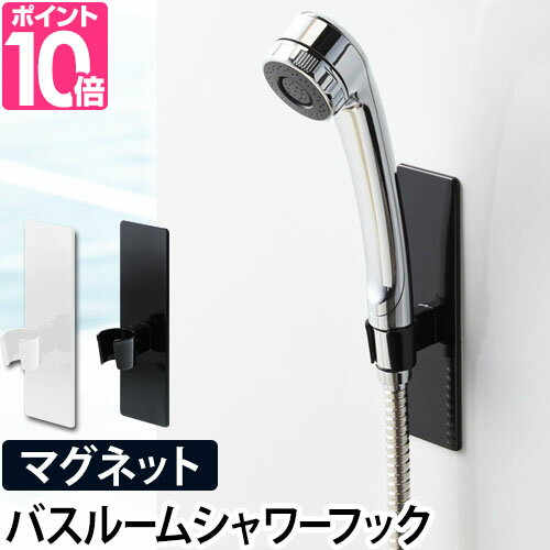 シャワーフック マグネットバスルームシャワーフック tower タワー 磁石 シンプル おしゃれ ホワイト ブラック 白 黒