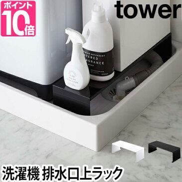 洗濯機横収納 伸縮洗濯機排水口上ラック タワー tower 隙間収納 台 デッドスペース活用 サイズ調節可能 シンプル おしゃれ ホワイト ブラック