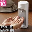 自動手指消毒器 自動消毒液噴霧器 ウイルッシュ VIRUSH AIM-AD21 除菌 アルコール センサー 電池式 コードレス 新型ウイルス