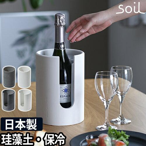 soil ボトルクーラー