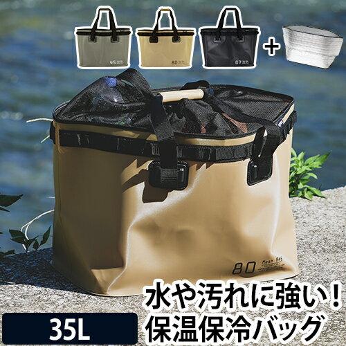 ハングストックメッシュバッグ 35L アルミインナーセット
