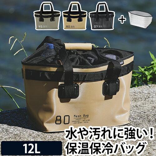 ハングストックメッシュバッグ 12L アルミインナーセット