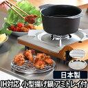 揚げ鍋 鉄なべ 鉄鍋 から揚げアゲアゲ鍋 日本製 燕三条 ミ