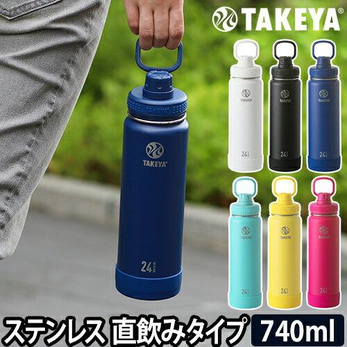 タケヤフラスク アクティブライン0.7L