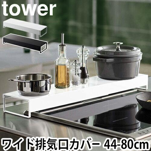 奥行ワイド棚付き伸縮排気口カバー タワー