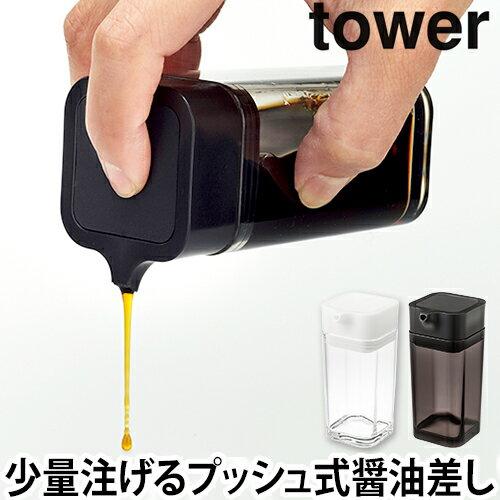 プッシュ式醤油差し タワー