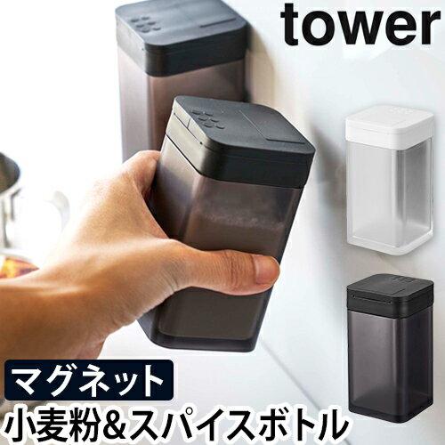 マグネット小麦粉&スパイスボトル タワー