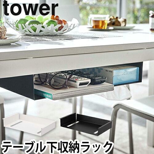 テーブル下収納ラック タワー