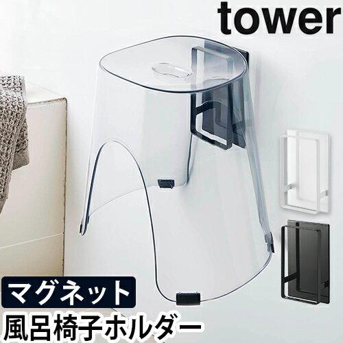 マグネットツーウェイバスルーム風呂椅子ホルダー タワー
