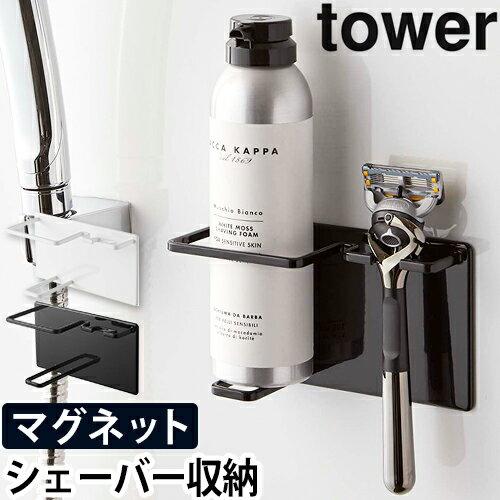 マグネットバスルームシェーバーフォーム&シェーバーホルダー タワー