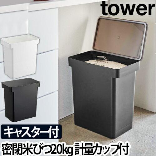 密閉米びつ タワー 20kg 計量カップ付