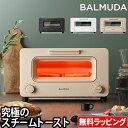 【2020新型】 バルミューダ トースター オーブントースタ