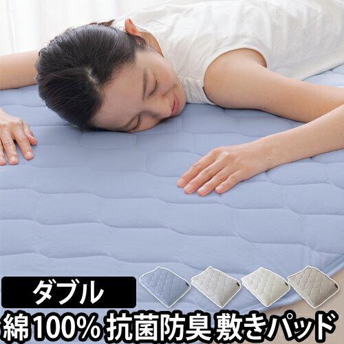 Niceday さらっと快適 天然素材 綿100% 涼感ドライコットン 抗ウィルス・抗菌機能付きの敷きパッド ダブル