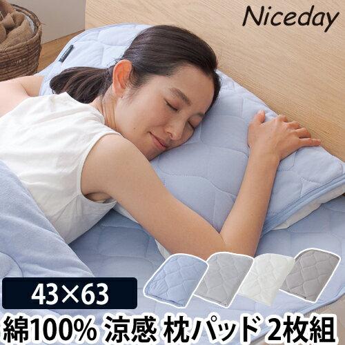 mofua ドライコットン 綿100% さらさら枕パッド同色2枚セット