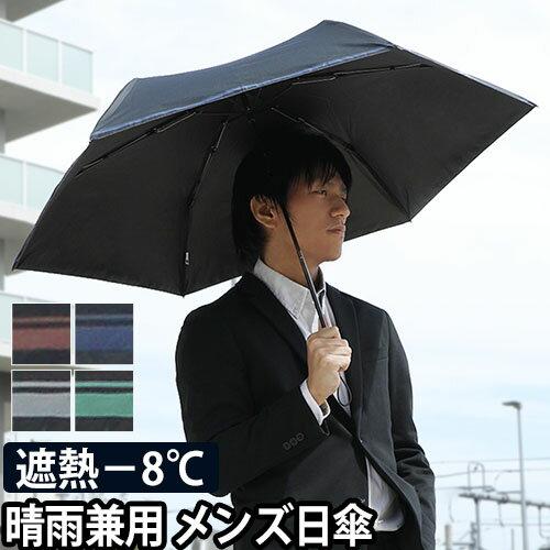 mabu晴雨兼用傘ヒートカットTi for MEN
