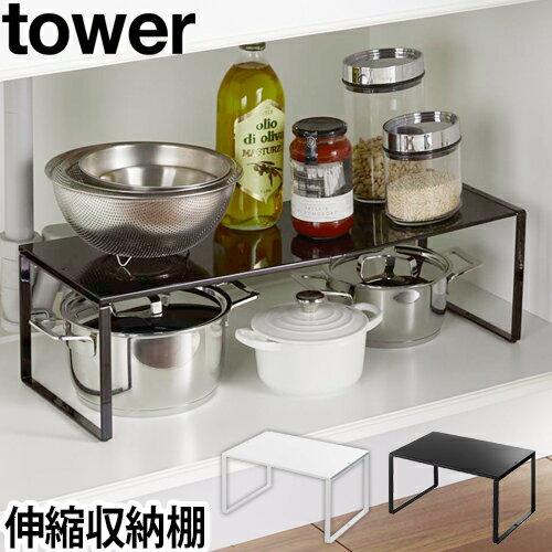 伸縮収納棚  タワー