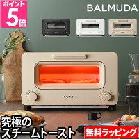 【30日返金保証】 バルミューダ トースター BALMUDA The Toaster 2枚 おしゃれ オーブントースター ザ・トースター K05A ブラック ホワイト ベージュ パン焼き機 パン焼き器 トースト