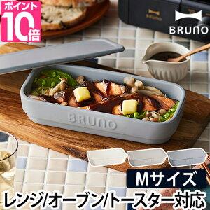 耐熱皿 ブルーノ BRUNO セラミック トースター クッカー M オーブン皿 グラタン皿 陶器 スクエア ココット トースター オーブン 電子レンジ レンジ オーブンウェア 魚焼きグリル グリル おしゃれ ギフト