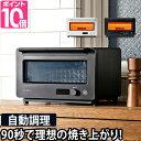 オーブントースター 【4つから選べるおまけ特典】 すばやきト