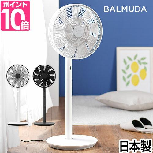 扇風機 【収納袋のおまけ特典】 BALMUDA The GreenFan バルミューダ グリーンファン EGF-1700 日本製 リモコン付き サーキュレーター 送風機 DCモーター デザイン おしゃれ 黒 白 ブラック ホワイト