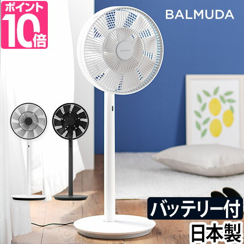 扇風機 【収納袋のおまけ特典】 BALMUDA The GreenFan バルミューダ グリーンファン コードレスモデル バッテリー付き リモコン付き サーキュレーター日本製 サーキュレーター 送風機 DCモーター デザイン おしゃれ 黒 白 ブラック ホワイト