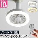 LEDライト LED シーリングファン ファン付き 小型 扇...