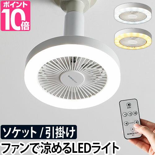 LEDライト LED シーリングファン ファン付き 小型 扇風機 サーキュライト 調光 LED電球 引っ掛け E26 60W相当 電球色 昼白色 トイレ 脱衣所 サーキュレーター ソケット KSLS61 KSLH60