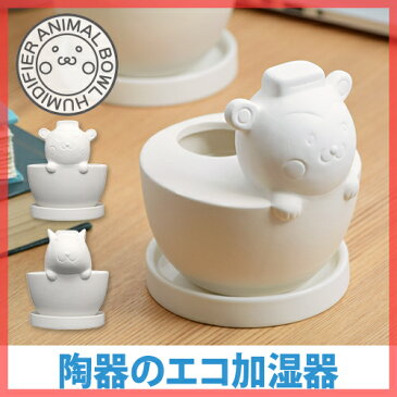 加湿器/エコロジー加湿器 エコ加湿器 自然気化式加湿器 アニマルボウル加湿器 卓上 オフィス 陶器 おしゃれ かわいい