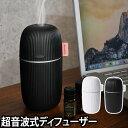 加湿器 卓上 オフィス USB対応 AromaPod アロマポッド アロマ 小型 おしゃれ[ AromaPod 小型卓上加湿器 USB対応 ]