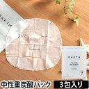 フェイスマスク パック シートマスク BARTH 中性重炭酸 FaceMask 3包 美容液 オーガニック植物美容成分 無添加 スペシャルケア ピュアコットン100% バース